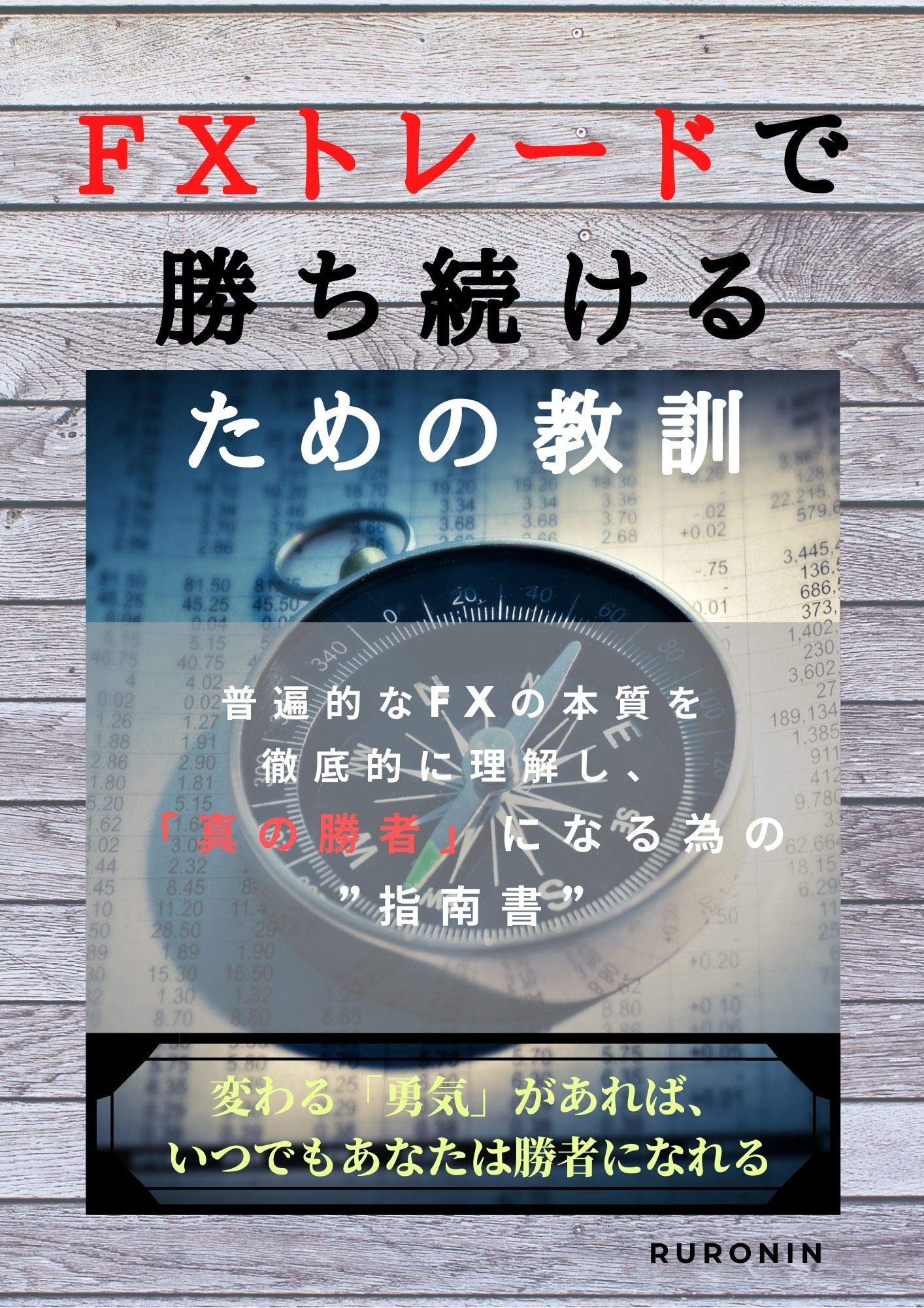 lessons to continue winning in FXtrede-The first books (Japanese Edition)
