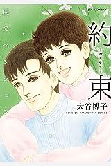風のペンション―約束― ペンションやましなシリーズ (ジュールコミックス) Kindle版