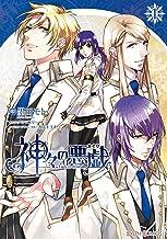 表紙: 神々の悪戯(1) (シルフコミックス)   墨田 モト