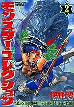 モンスター・コレクション(2) 魔獣使いの少女 モンスター・コレクション 魔獣使いの少女 (ドラゴンコミックスエイジ)