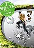 黄金のラフ2~草太の恋~ (3) (ビッグコミックス)