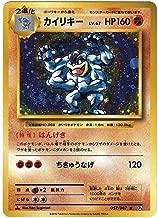 Pokemon Card Japanese - Machamp 057/087 CP6 - Holofoil - 1st Edition