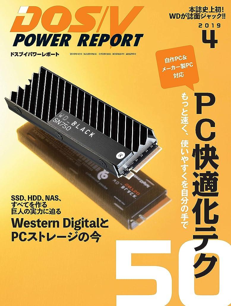 カリングパケット正しいDOS/V POWER REPORT (ドスブイパワーレポート)  2019年4月号[雑誌]
