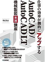 表紙: 仕事の効率が劇的にアップする AutoCAD/AutoCAD LT機械製図実践講座 | 内山 浩