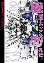 電撃データコレクション 機動戦士ガンダム00外伝 (DENGEKI HOBBY BOOKS)