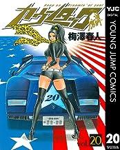 表紙: カウンタック 20 (ヤングジャンプコミックスDIGITAL) | 梅澤春人
