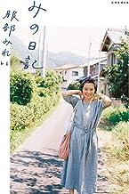 表紙: みの日記 (扶桑社BOOKS)   服部みれい