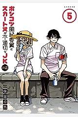 ポンコツ風紀委員とスカート丈が不適切なJKの話(5) (シリウスコミックス) Kindle版