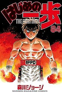 はじめの一歩(84) (週刊少年マガジンコミックス)