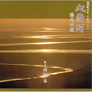 Eternity / The Great Yellow River