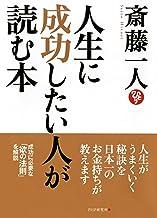 表紙: 人生に成功したい人が読む本 | 斎藤 一人