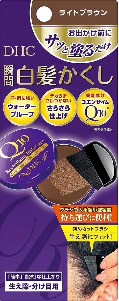 必要性プラスチックスキャンダラスDHC Q10クイック白髪かくし(SS)ライトブラウン