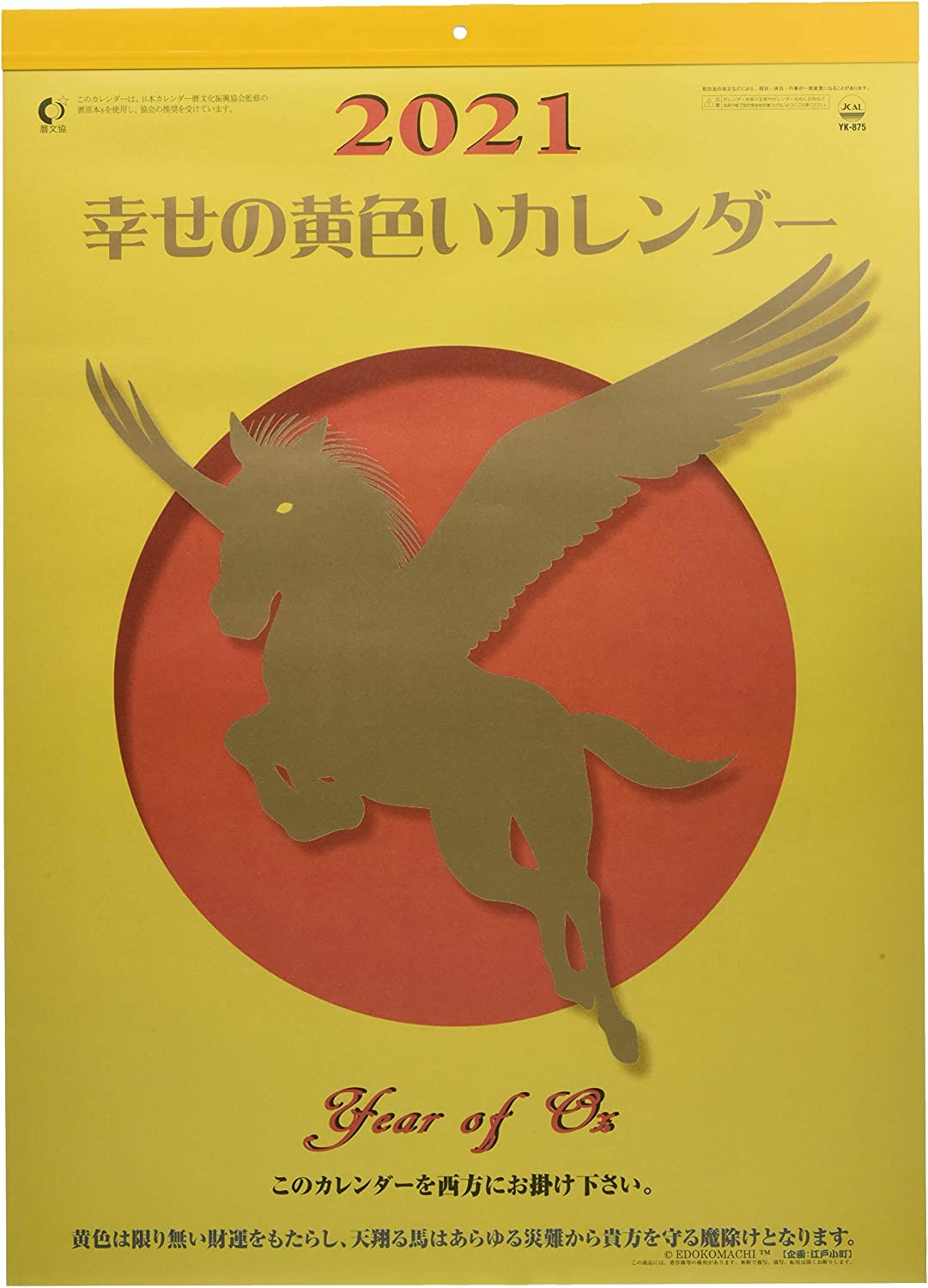 Japanese Calendar New color Yellow trend rank of 2021 Wal Happiness