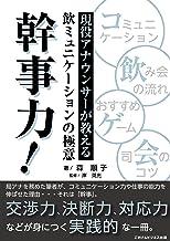 表紙: 現役アナウンサーが教える飲ミュニケーションの極意 幹事力! ごきげんビジネス出版 | 森 順子
