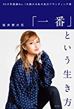 表紙: 「一番」という生き方~95か月連続No. 1を続ける私の自己ブランディング術~   桜井 野の花