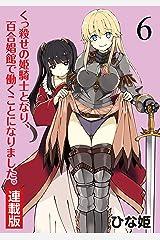 くっ殺せの姫騎士となり、百合娼館で働くことになりました。 キスカ連載版 第6話 Kindle版