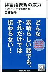非言語表現の威力 パフォーマンス学実践講義 (講談社現代新書) Kindle版