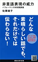 表紙: 非言語表現の威力 パフォーマンス学実践講義 (講談社現代新書) | 佐藤綾子