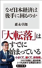 表紙: なぜ日本経済は後手に回るのか (角川新書) | 森永 卓郎
