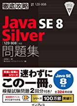表紙: 徹底攻略Java SE 8 Silver問題集[1Z0-808]対応 徹底攻略シリーズ   株式会社ソキウス・ジャパン