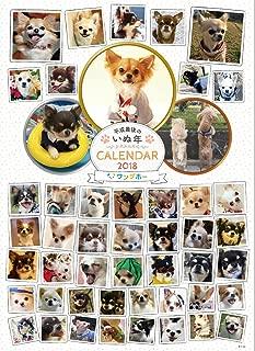 \ワンダホー/平成最後のいぬ年カレンダー2018【チワワ】A2壁掛け