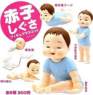 赤子しぐさ フィギュアマスコット [全5種セット(フルコンプ)]