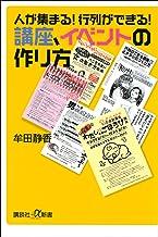 表紙: 人が集まる! 行列ができる! 講座、イベントの作り方 (講談社+α新書) | 牟田静香
