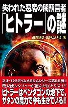 表紙: 失われた悪魔の闇預言者「ヒトラー」の謎 (ムー・スーパーミステリー・ブックス) | 三神 たける