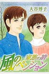 風のペンション 家族の絆 ペンションやましなシリーズ (ジュールコミックス) Kindle版