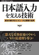表紙: 日本語入力を支える技術 ―変わり続けるコンピュータと言葉の世界 WEB+DB PRESS plus | 徳永 拓之