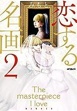 表紙: 恋する名画 2 (MFコミックス フラッパーシリーズ) | みもと