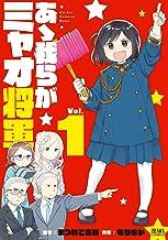 表紙: あゝ我らがミャオ将軍 1巻 (ゼノンコミックス)   もりちか