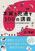 表紙: 本質を見通す100の講義 | 森博嗣