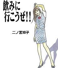 表紙: 飲みに行こうぜ!! (FEEL COMICS) | 二ノ宮知子