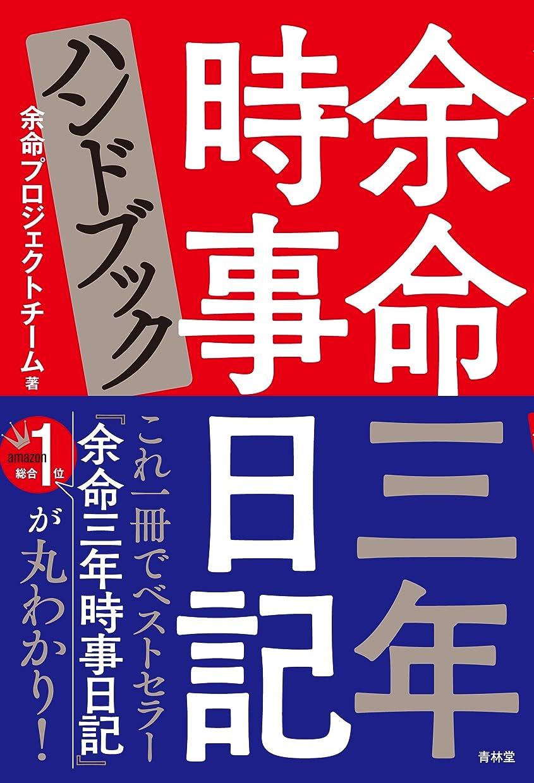 死ぬブレンド広々余命三年時事日記ハンドブック (青林堂ビジュアル)