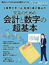 表紙: 文系のための会計と数字の超基本――1時間で学べる、財務3表の読み方 | プレジデント社
