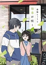 表紙: 初春が咲く 2巻 (まんがタイムKRコミックス) | 柴崎しょうじ