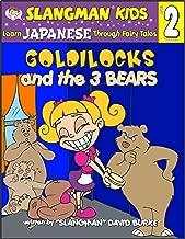 goldilocks & المستوى Bears من ثلاث (2): معرفته من خلال اليابانية Fairy Tales (الأجنبية اللغة من خلال Fairy Tales) (باللغة الإنجليزية و إصدار ياباني)