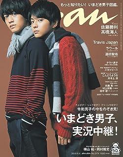 anan(アンアン) 2019/11/06号 No.2174 [いまどき男子、実況中継! /佐藤勝利&��橋海人]...