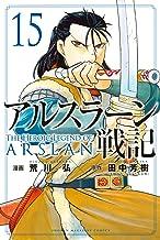 アルスラーン戦記(15) (週刊少年マガジンコミックス)