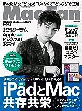表紙: Mac Fan 2020年3月号 [雑誌] | Mac Fan編集部