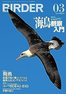 BIRDER (バーダー) 2020年 03月号 [雑誌]
