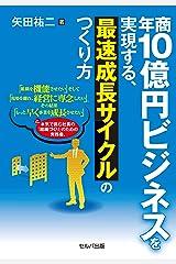 年商10億円ビジネスを実現する、最速成長サイクルのつくり方【電子版】 Kindle版
