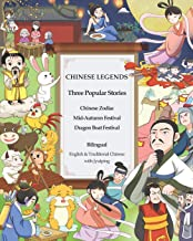 Chinese Legends - Chinese Zodiac, Mid Autumn Festival & Dragon Boat Festival (Illustrated) (Translated): Bilingual: Englis...