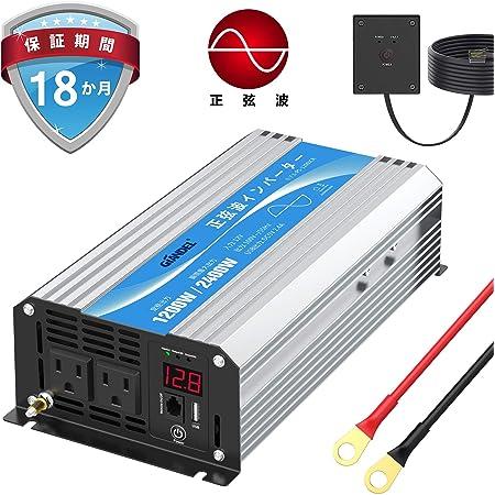 インバーター 正弦波 1200W DC12VをAC100Vに変換 コンバーター 55Hz 2.4AのUSBポート付き ACコンセント 2口 リモコンつき LEDディスプレイつき GIANDEL