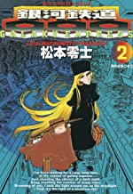 表紙: 銀河鉄道999(2) (ビッグコミックス)   松本零士