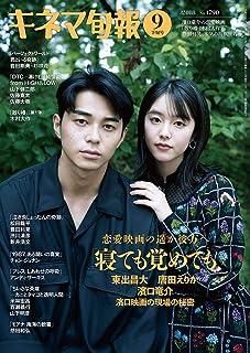 キネマ旬報 2018年9月下旬号 No.1790