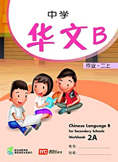 Chinese Language 'B' Workbook 2A for Secondary Schools