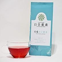 「白金癒淹(しろかねゆえん)月兎のご褒美」美肌ブレンド漢方茶 ノンカフェイン ティーバッグ 6g×10包