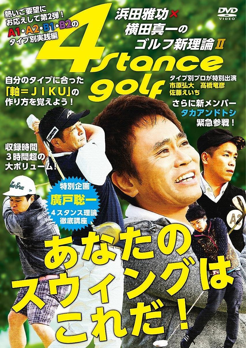 富忘れられない嫉妬浜田雅功×横田真一のゴルフ新理論II ~あなたのスウィングはこれだ!~ [DVD]